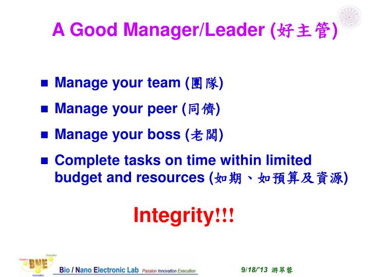 A Good Manager/Leader (