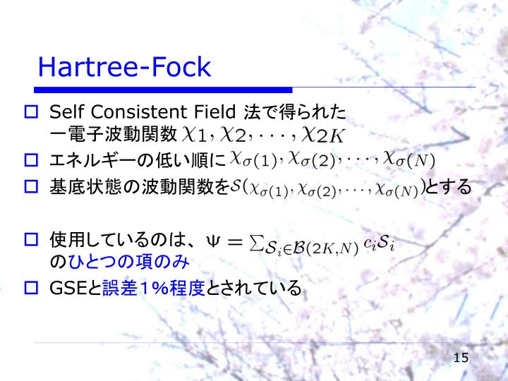 Hartree-Fock
