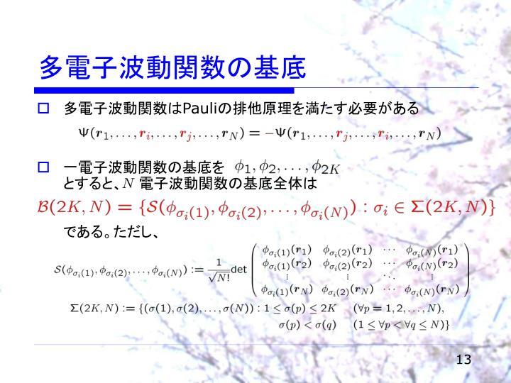 多電子波動関数の基底