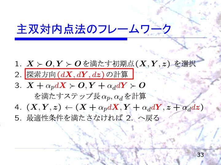 主双対内点法のフレームワーク