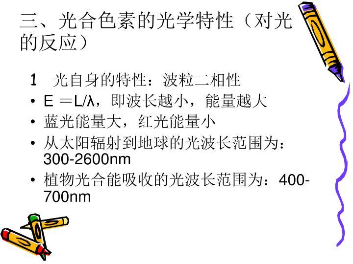 三、光合色素的光学特性(对光的反应)