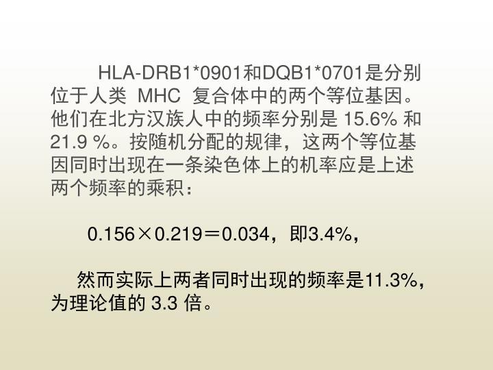 HLA-DRB1*0901