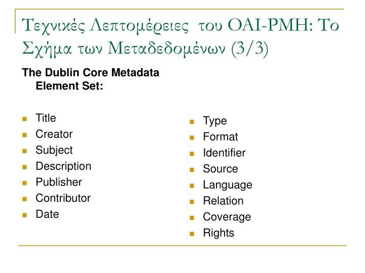 The Dublin Core Metadata Element Set: