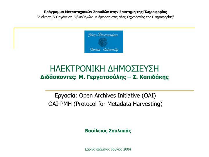 Πρόγραμμα Μεταπτυχιακών Σπουδών στην Επιστήμη της Πληροφορίας