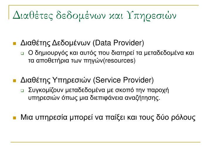 Διαθέτες δεδομένων και Υπηρεσιών