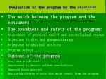evaluation of the program by the physician