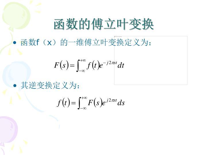 函数的傅立叶变换