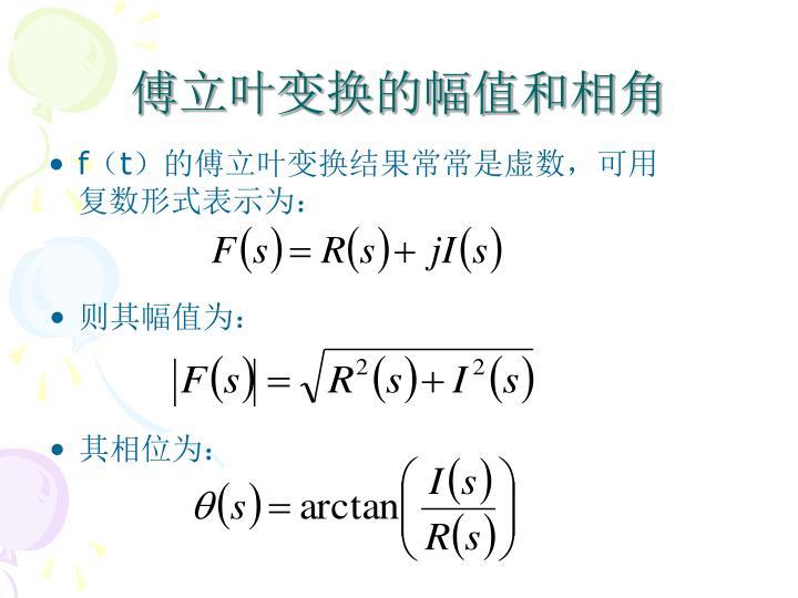 傅立叶变换的幅值和相角