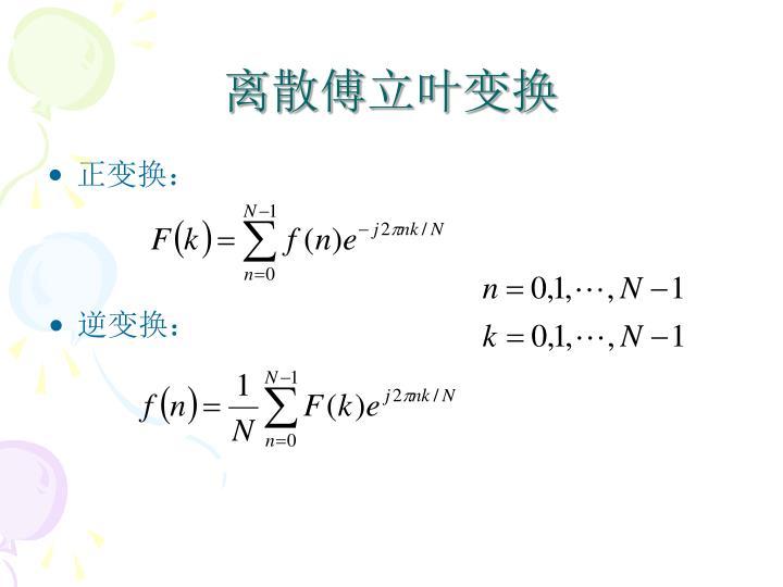 离散傅立叶变换