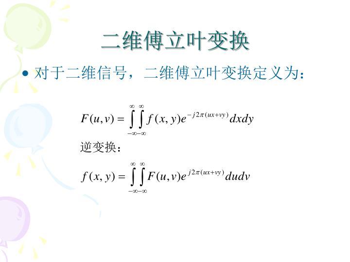 二维傅立叶变换