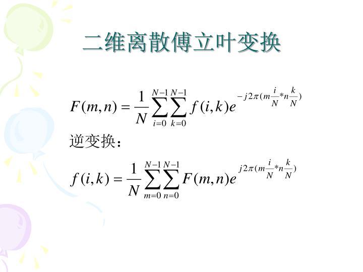 二维离散傅立叶变换