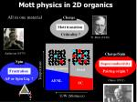 mott physics in 2d organics