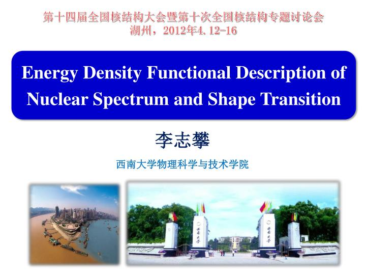 energy density functional description of nuclear spectrum and shape transition