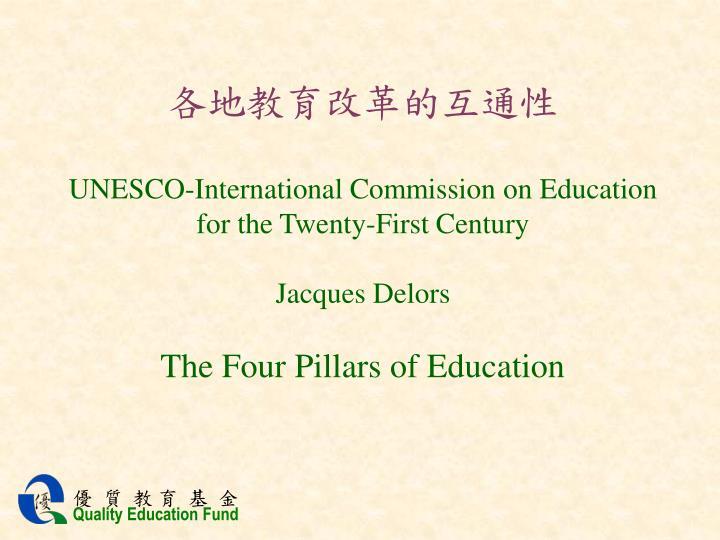 各地教育改革的互通性