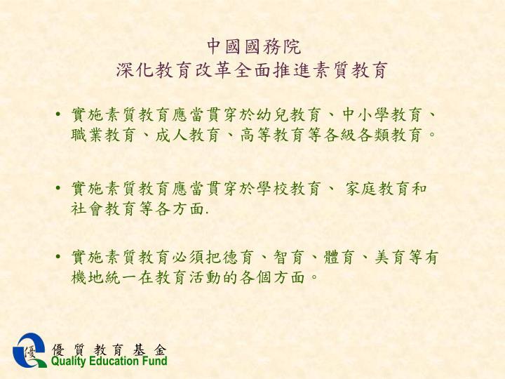 中國國務院