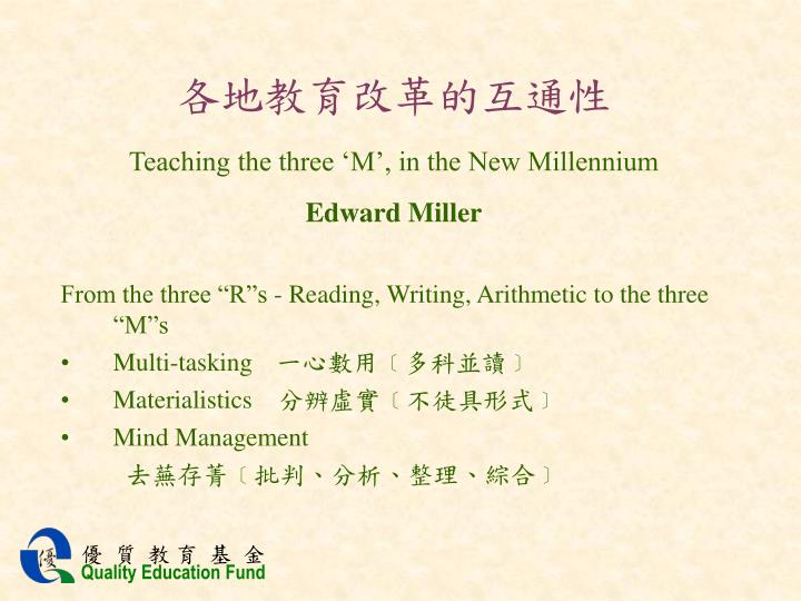 Teaching the three 'M', in the New Millennium