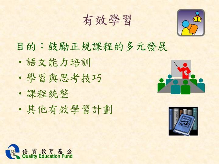 目的:鼓勵正規課程的多元發展