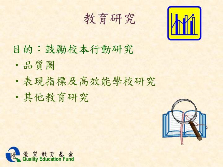 目的:鼓勵校本行動研究