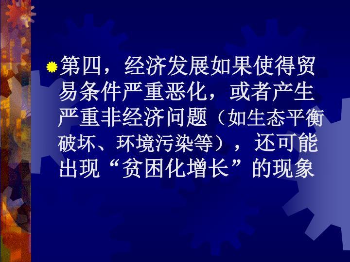 第四,经济发展如果使得贸易条件严重恶化,或者产生严重非经济问题