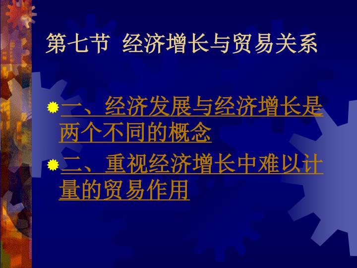 第七节 经济增长与贸易关系
