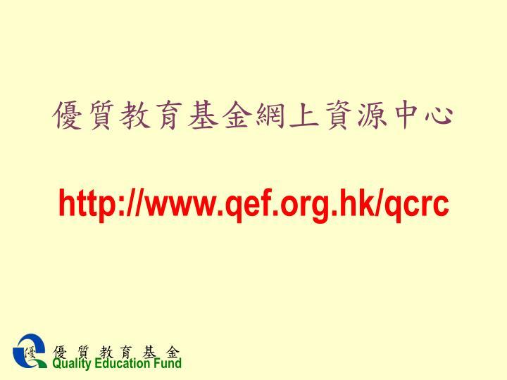 優質教育基金網上資源中心
