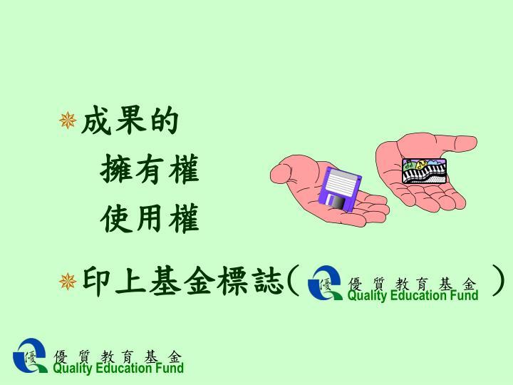 優  質  教 育  基  金