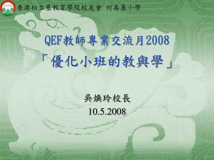 qef 2008