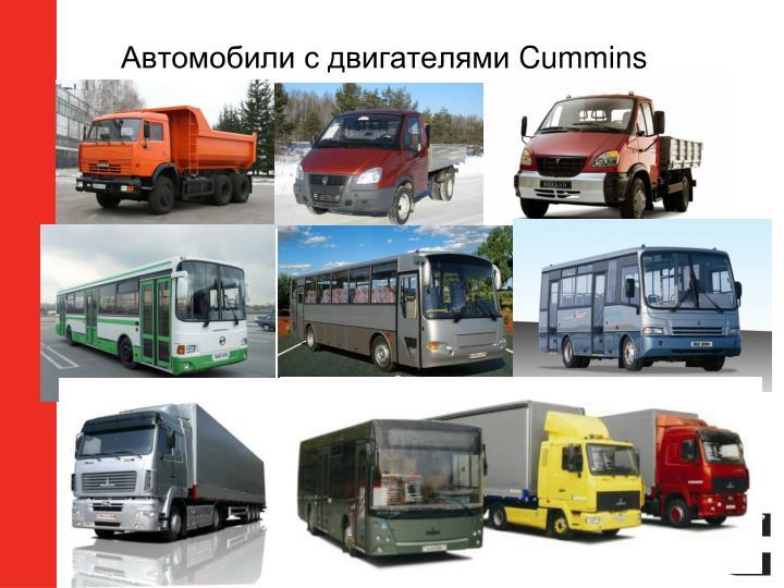 Автомобили с двигателями
