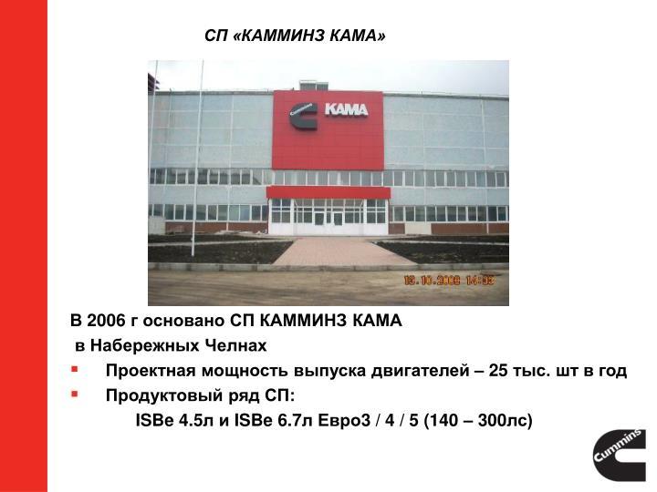 СП «КАММИНЗ КАМА»
