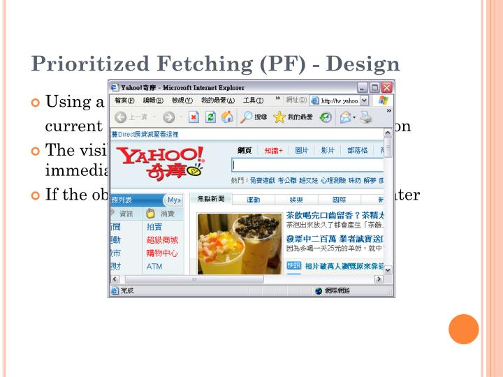 Prioritized Fetching (PF) - Design