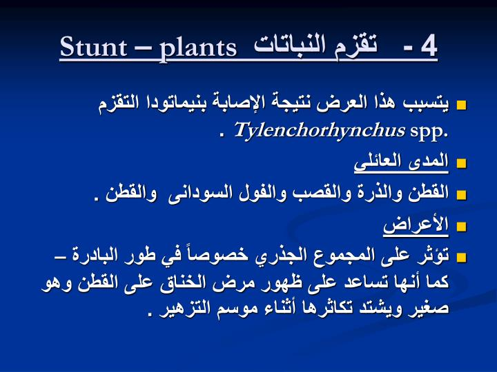 4 -   تقزم النباتات