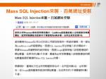 mass sql injection