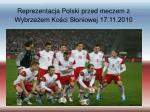 reprezentacja polski przed meczem z wybrze em ko ci s oniowej 17 11 2010