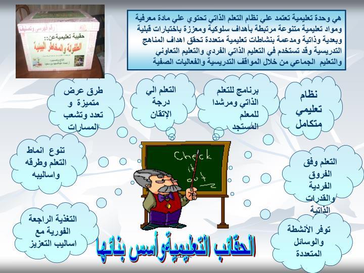 هي وحدة تعليمية تعتمد علي نظام التعلم الذاتي تحتوي علي مادة معرفية