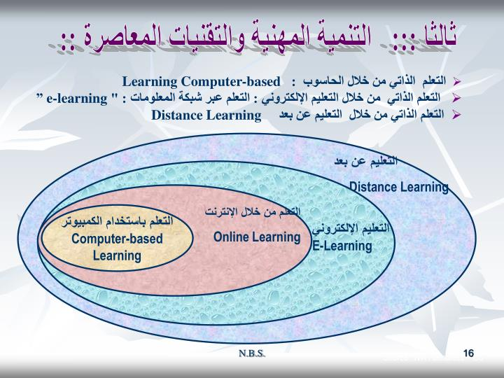 التعليم عن بعد