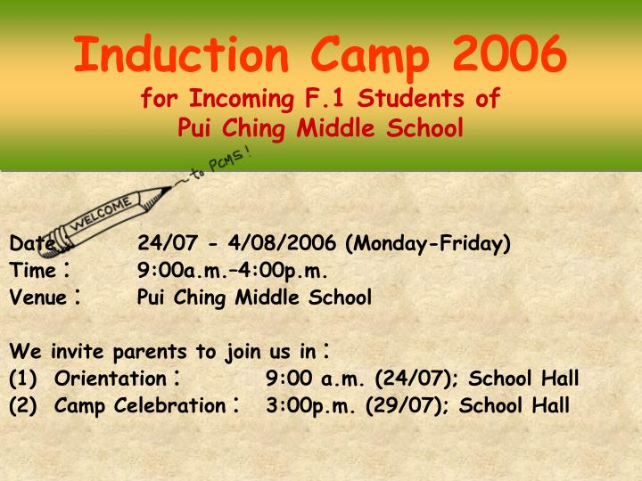 Induction camp 2006 for incoming f 1 students of pui ching middle school
