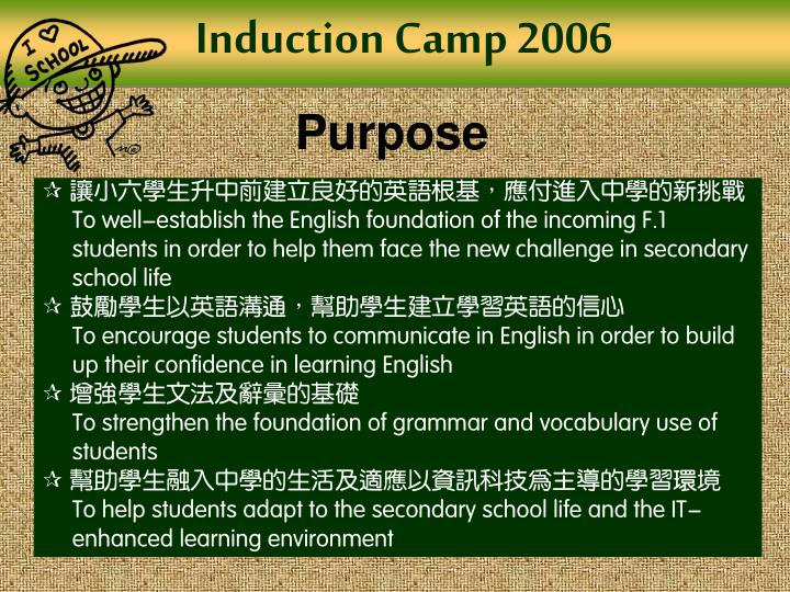 Induction Camp 2006