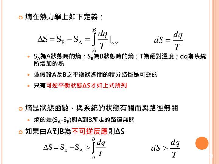 熵在熱力學上如下定義: