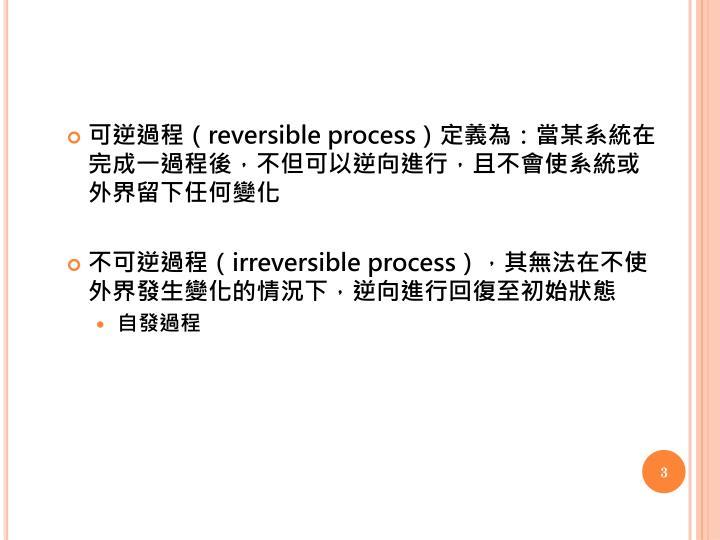可逆過程(
