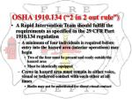 osha 1910 134 2 in 2 out rule