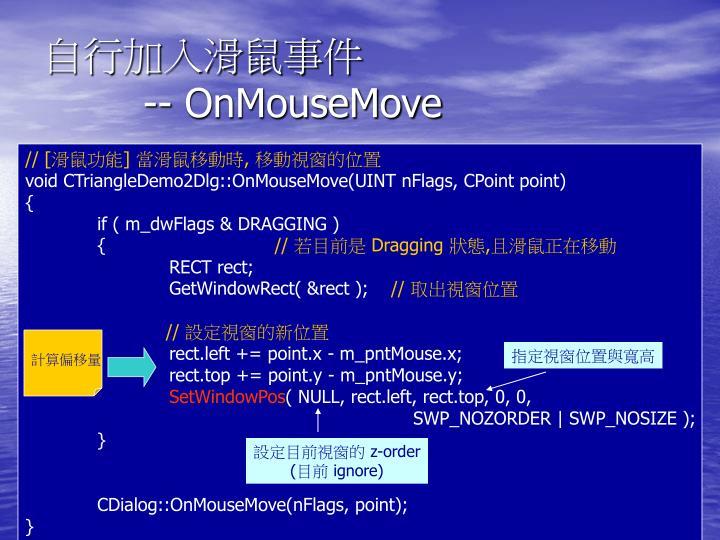 自行加入滑鼠事件