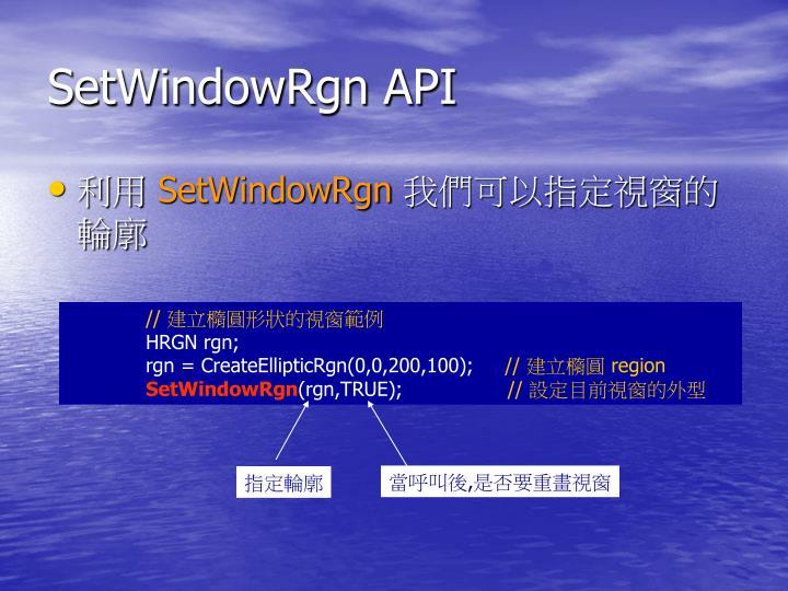 SetWindowRgn API