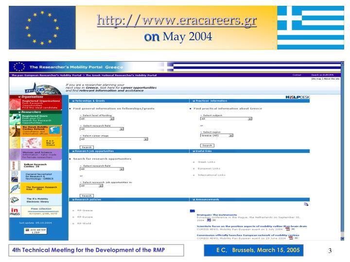 http://www.eracareers.gr