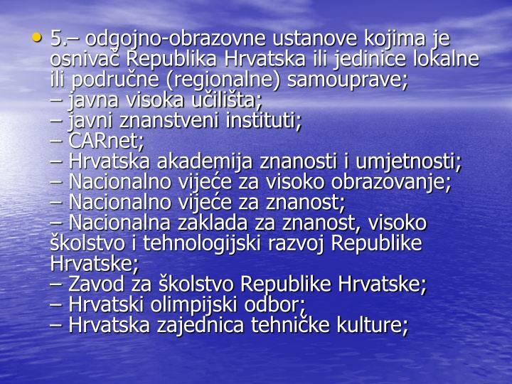 5. odgojno-obrazovne ustanove kojima je osniva Republika Hrvatska ili jedinice lokalne ili podrune (regionalne) samouprave;