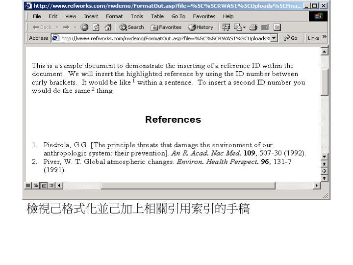 檢視己格式化並己加上相關引用索引的手稿
