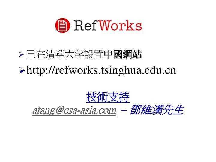 已在清華大学設置