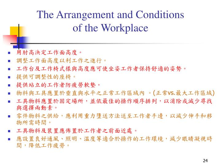 The Arrangement and Conditions
