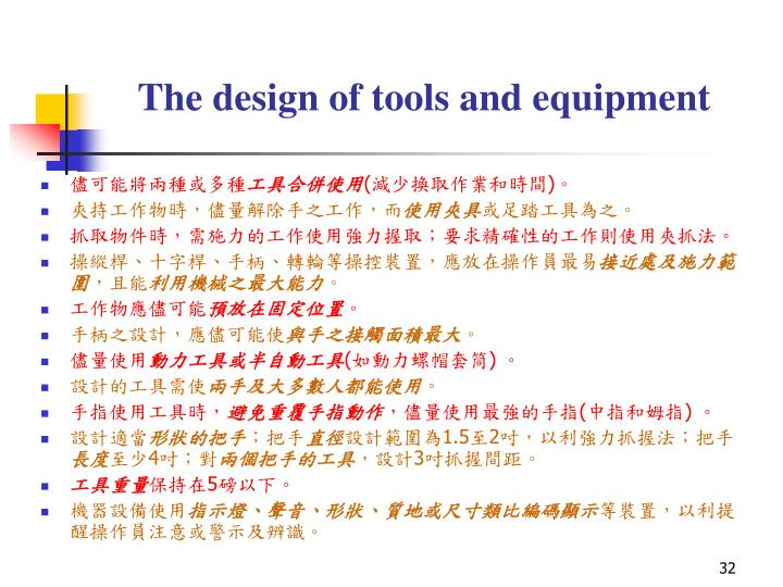 The design of tools and equipment