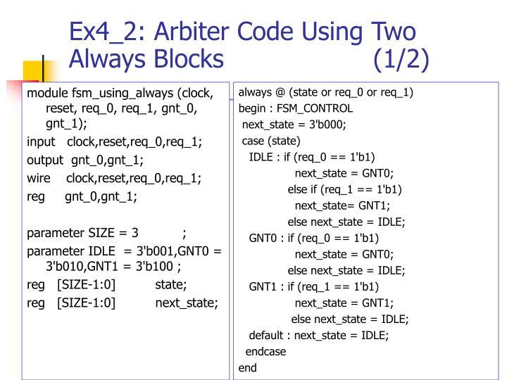 Ex4_2: Arbiter Code Using Two Always Blocks