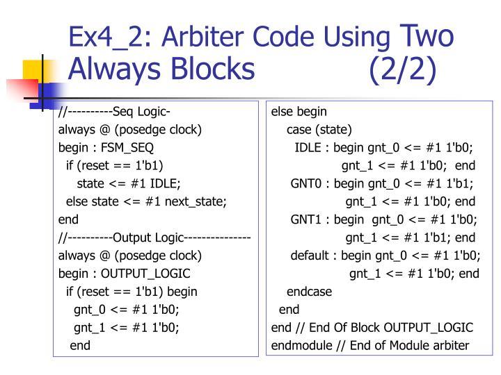 Ex4_2: Arbiter Code Using